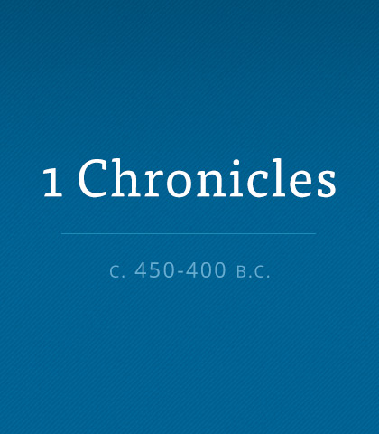 First Chronicles - Audio Library | Insight for Living Canada